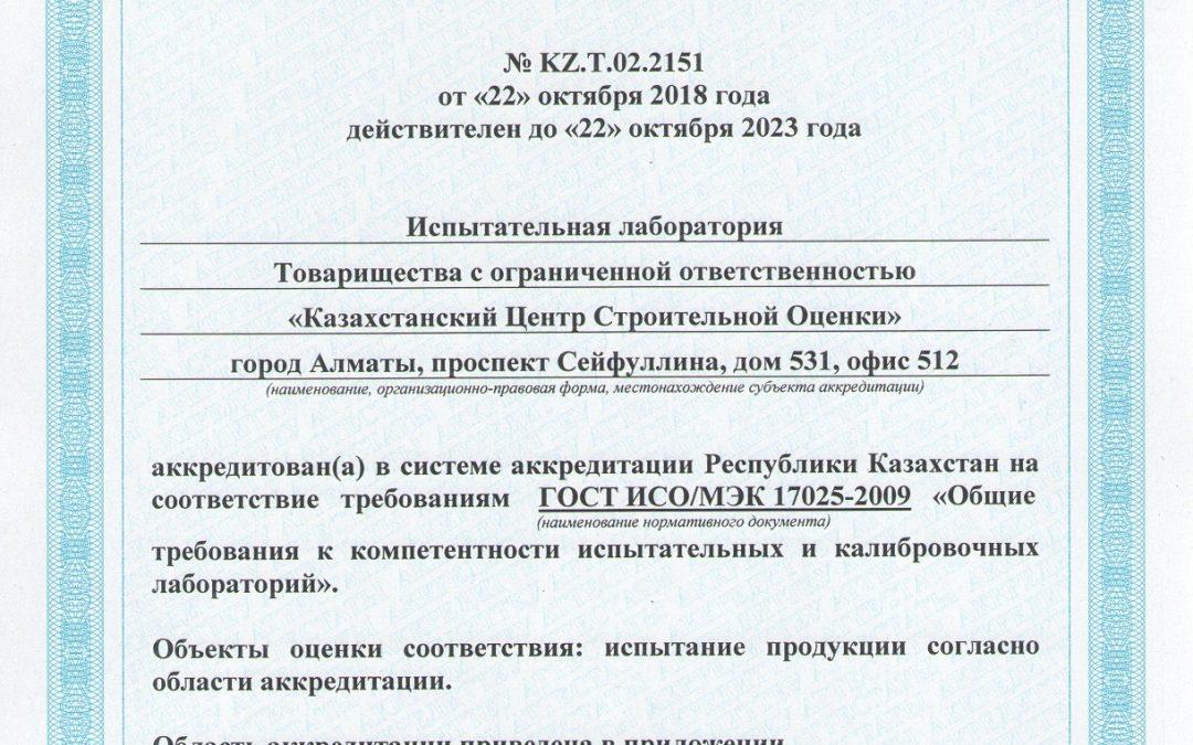 Аттестат аккредитации испытательной лаборатории ТОО «КЦСО»