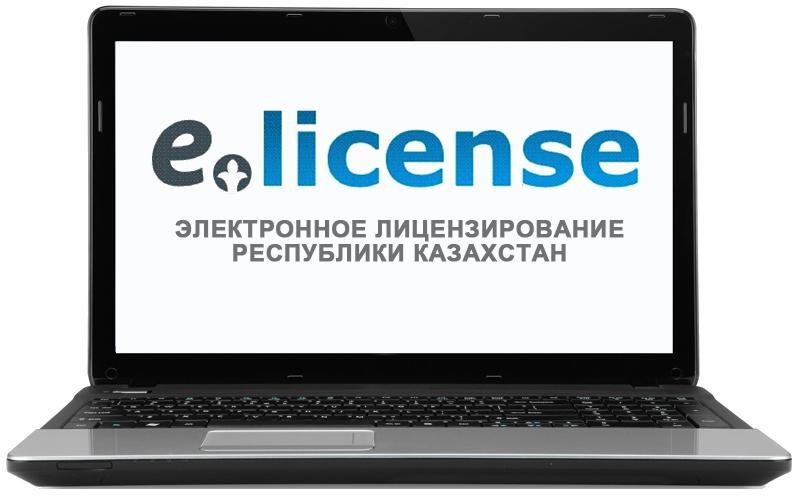 Как подать уведомление на портале е-лицензирования на деятельность по дезинфекции. Пошаговая инструкция