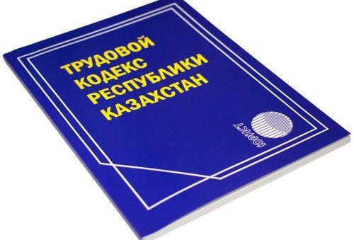 Изменения в Трудовой кодекс от 4 мая 2020 года в части БиОТ и СУОТ