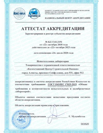 Аттестат аккредитации ИЛ КЦСО_17025-2019