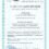 Аккредитация ИЛ согласно ИСО 17025-2019