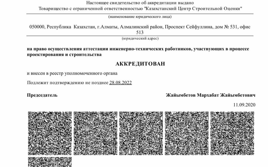 Аттестат аккредитации на право проведения аттестации ИТР,  участвующих в процессе проектирования и строительства